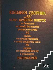 Юбилеен сборник на 65-ти боен Дравски випуск на Военното на Негово Величество училище по случай 50 години от производството в първи офицерски чин и 55 години от постъпването му в училището 1940-1945-1995