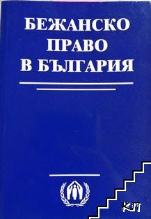 Бежанско право в България / Refugee Law in Bulgaria
