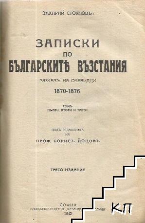 Записки по българските възстания 1870-1876. Том 1-3