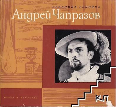 Андрей Чапразов
