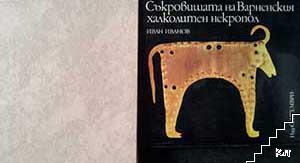 Съкровищата на Варненския халколитен некропол / Ancient pottery centres in Moesia inferior