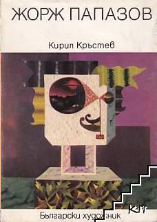 Жорж Папазов