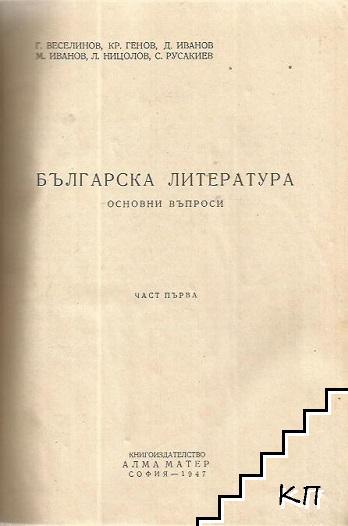 Българска литература. Основни въпроси. Част 1-3