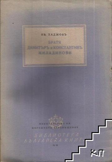 Братя Димитъръ и Константинъ Миладинови