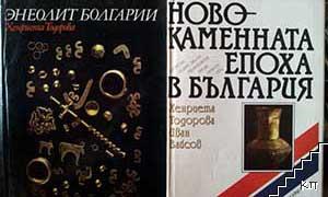Новокаменната епоха в България / Энеолит Болгарии