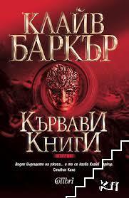 Кървави книги. Том 1