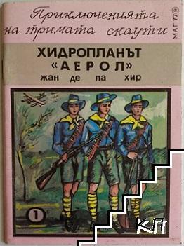 """Приключенията на тримата скаути. Книга 1: Хидропланът """"Аерол"""""""