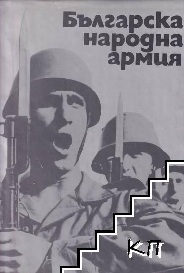 Българска народна армия