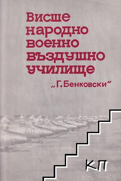"""Висше народно военно-въздушно училище """"Г. Бенковски"""""""