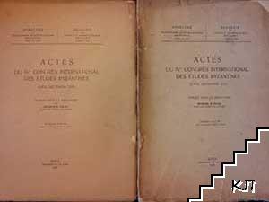 Actes du IV-e Congrès international des études Byzantines. Vol. 1-2