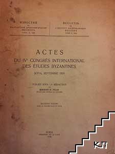 Actes du IV-e Congrès international des études Byzantines. Vol. 2