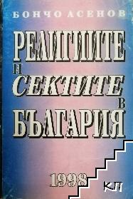 Религиите и сектите в България