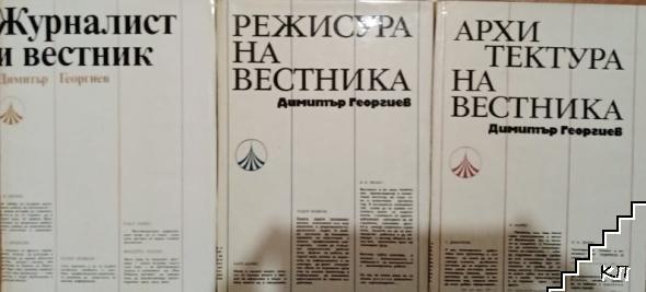 Трилогия за вестника. Книга 1-3