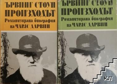 Произходът: Романизирана биография на Чарлс Дарвин. Том 1-2