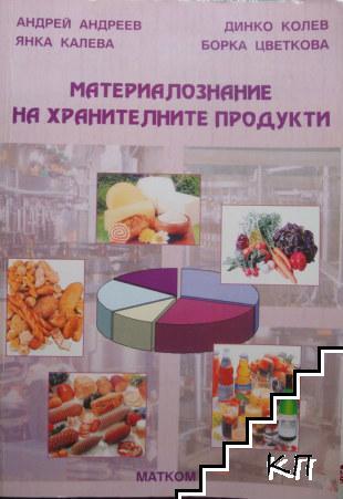 Материалознание на хранителните продукти