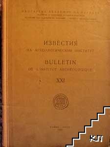 Известия на Археологическия институт. Том 21
