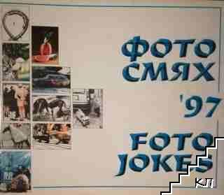 Фотосмях '97 / Fotojokes
