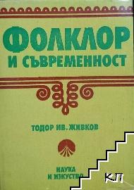 Фолклор и съвременност