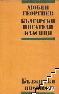 Български писатели класации