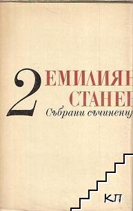 Събрани съчинения в седем тома. Том 2: Повести