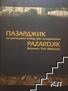 Пазарджик на границата между две хилядолетия / Pazardjik between Two Millennia
