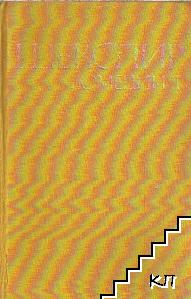 Комедии в два тома. Том 1