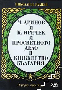 М. Дринов и К. Иречек и просветното дело в Княжество България