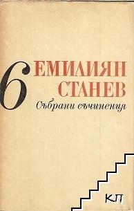 Събрани съчинения в седем тома. Том 6: Легенда за Сибин. Преславския княз. Тихик и Назарий. Антихрист