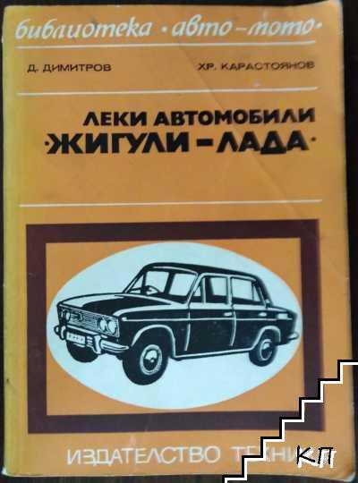 """Леки автомобили """"Жигули-Лада"""""""
