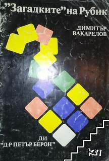 Загадките на Рубик