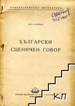 Български сценичен говор