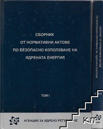 Сборник от нормативни актове по безопасно използване на ядрената енергия. Том 1-2