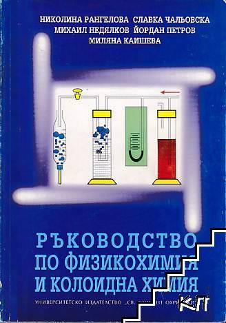 Ръководство по физикохимия и колоидна химия
