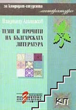 Теми и прочити на българската литература