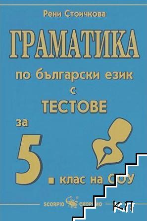 Граматика по български език с тестове за 5. клас