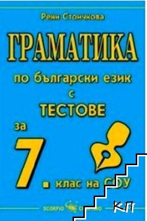 Граматика по български език с тестове за 7. клас на СОУ