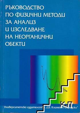 Ръководство по физични методи за анализ и изследване на неорганични обекти