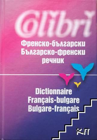 Френско-български речник / Българско-френски речник