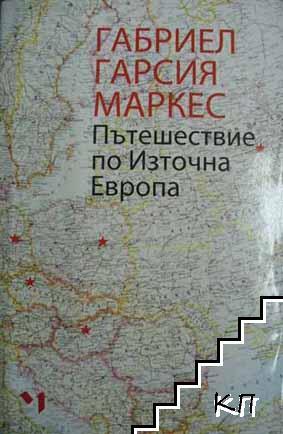 Пътешествие по Източна Европа