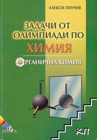 Задачи от олимпиади по химия