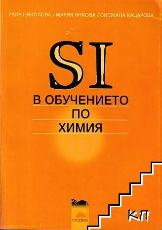 SI в обучението по химия