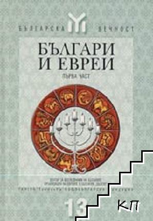 Българи и евреи. Част 1