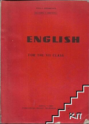English for the 7th class
