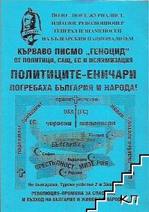 Последната битка за България