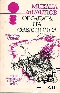 Обсадата на Севастопол
