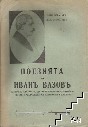 Поезията на Иванъ Вазовъ