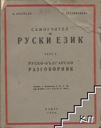 Самоучител по руски език. Част 2: Руско-български разговорник