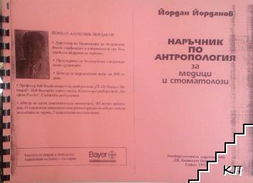 Наръчник по антропология за медици и стоматолози