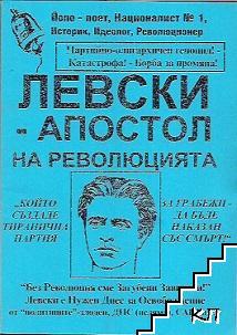 И днес е нужен Левски