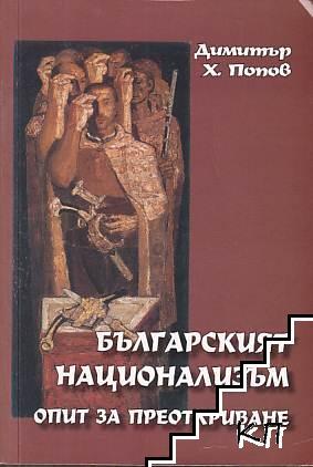Българският национализъм - опит за преоткриване